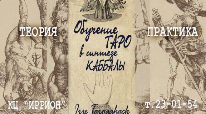 Обучение Таро II @ IRRE Tarogahack