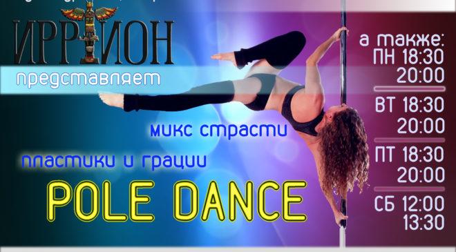 Pole Dance @ Алена Куценко