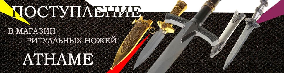 Поступление ритуальных ножей Athame