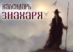 6 ноября гонят покойников со двора