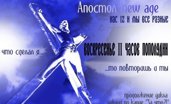 В ВОСКРЕСЕНЬЕ В 11 ЧАСОВ 5 И 6 ЛЕКЦИЯ ЦИКЛА «КТО ТВОЙ АПОСТОЛ В ТВОЕМ ОКРУЖЕНИИ»