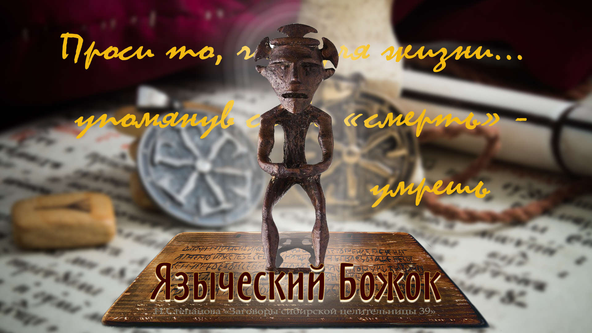 Языческий божок (А.Каменев)