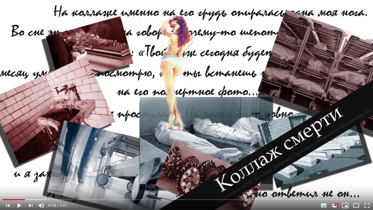 Коллаж смерти (А.Каменев)