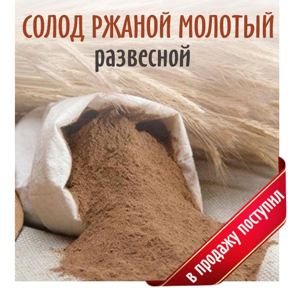 Скидка на продукцию Беловодье